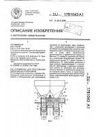 Патент 1781043 Устройство для прессования кирпичей из грунтосмеси