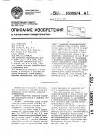 Патент 1636674 Способ загрузки чушковой шихты в плавильную печь