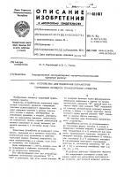 Патент 481481 Устройство для измерения параметров тормозного процесса транспортного средства