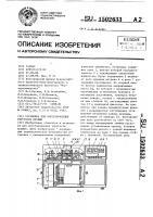 Патент 1502633 Установка для восстановления упругости пружин