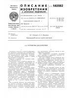 Патент 582082 Устройство для наплавки