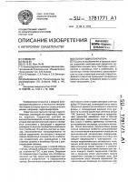 Патент 1781771 Статор гидрогенератора