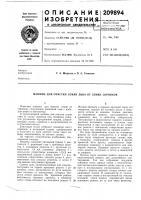 Патент 209894 Машина для очистки семям льна от семян сорняков