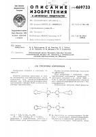 Патент 469733 Смазочная композиция