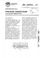Патент 1367912 Сепаратор грубого вороха