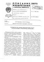 Патент 350773 Устройство для зарядки многогнездных кассет осветительными стержневыми элементами