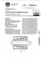 Патент 1728506 Глушитель шума