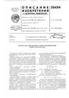 Патент 354314 Датчик для определения физико-механических свойств материалов