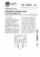 Патент 1326492 Устройство для считывания информации с колеса транспортного средства
