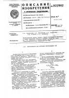 Патент 822902 Флотореагент для флотации несульфидныхруд