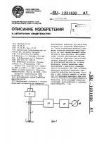 Патент 1231430 Акустический способ измерения микротвердости