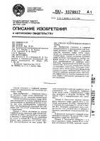 Патент 1574817 Способ получения кускового торфа