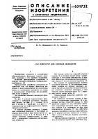 Патент 631732 Фиксатор для силовых цилиндров