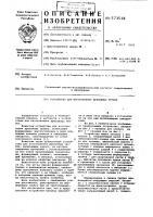 Патент 573538 Устройство для изготовления дренажных трубок