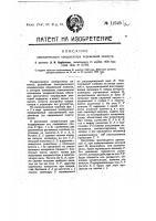 Патент 12525 Электрический конденсатор переменной емкости