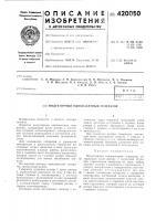 Патент 420050 Патент ссср  420050