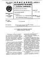 Патент 893611 Устройство для управления скоростью вращения дизельного двигателя