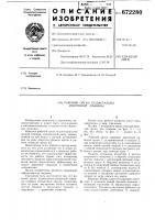 Патент 672280 Рабочий орган для подметальноуборочной машины