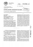 Патент 1701950 Глушитель шума выпуска двигателя внутреннего сгорания