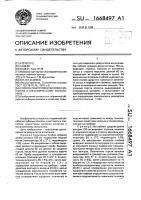 Патент 1668497 Способ подготовки волокна конопли к механическому испытанию
