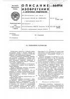 Патент 664914 Подъемное устройство