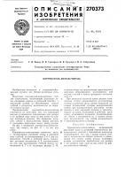 Патент 270373 Корчеватель-измельчитель