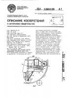 Патент 1368139 Установка для дуговой сварки внутренних кольцевых швов труб