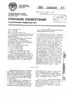 Патент 1564242 Состав покрытия для изготовления электротермической бумаги
