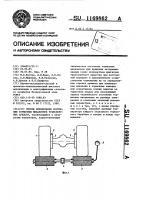 Патент 1169862 Способ определения состояния тормозных механизмов транспортных средств