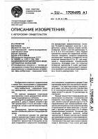 Патент 1709495 Демодулятор амплитудно-модулированных колебаний