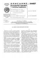 Патент 544827 Камера пульсирующего горения