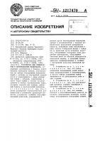 Патент 1217470 Устройство для измельчения и перемешивания материалов