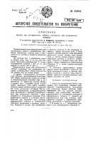 Патент 35892 Ящик для контрольных таблиц, служащих для управления поездом