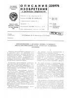 Патент 235975 Приспособление к литьевой головке червячного пресса для поперечной резки трубчатых резиновыхзаготовок