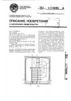 Патент 1174696 Устройство для замораживания пищевых продуктов