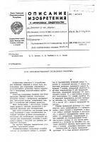 Патент 447478 Механизированная скользящая опалубка