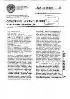 Патент 1158426 Устройство автоматической локомотивной сигнализации