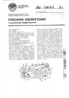 Патент 1291471 Канатная установка для трелевки древесины