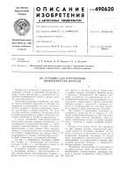 Патент 490620 Установка для изготовления цилиндрических корпусов