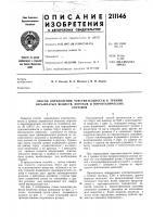 Патент 211146 Способ определения чувствительности к трению взрывчатых веществ, пороков и пиротехническихсоставов