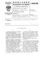 Патент 636120 Канатная дорога