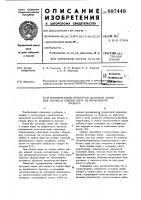 Патент 897449 Горизонтально замкнутая поточная линия для сборки и сварки ферм из профильного проката