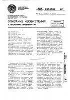 Патент 1664669 Телескопический грузозахват колосова