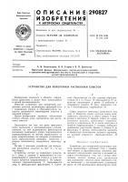 Патент 290827 Патент ссср  290827