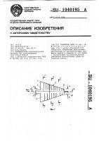 Патент 1040195 Глушитель шума