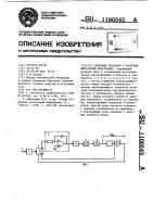 Патент 1100545 Приемник сигналов с частотно-импульсной модуляцией