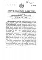 Патент 42435 Секретный висячий замок с откидной дужкой