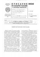 Патент 185040 Машина для нанесения торкрет-бетона