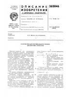 Патент 365846 Устройство для оптимального приема дискретных сигналов
