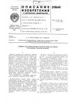 Патент 318641 Машина для выделения зеленого луба из свежесрезанных стеблей кенафа